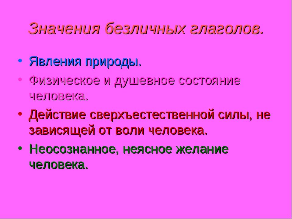 Значения безличных глаголов. Явления природы. Физическое и душевное состояние...