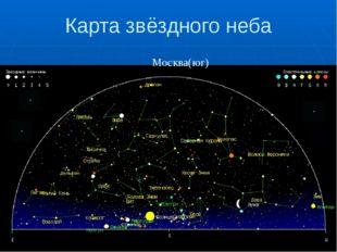 Карта звёздного небa Москва(юг)