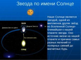Звезда по имени Солнце Наше Солнце является звездой, одной из миллионов други