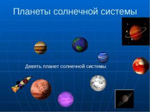 Планеты солнечной системы Девять планет солнечной системы