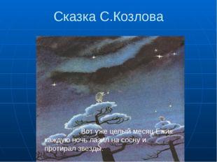 Сказка С.Козлова Вот уже целый месяц Ежик каждую ночь лаз