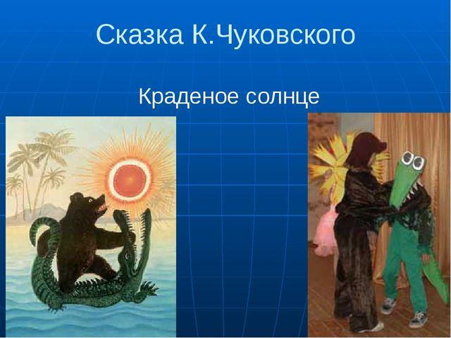 Сказка К.Чуковского Краденое солнце