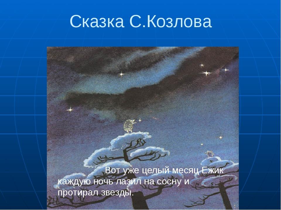 Сказка С.Козлова Вот уже целый месяц Ежик каждую ночь лаз...
