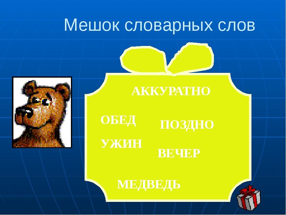 Мешок словарных слов ОБЕД УЖИН АККУРАТНО ПОЗДНО ВЕЧЕР МЕДВЕДЬ