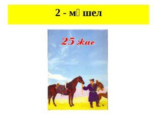 2 - мүшел