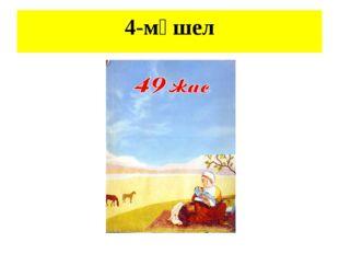 4-мүшел