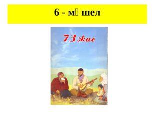 6 - мүшел