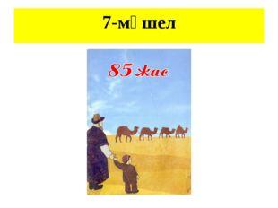 7-мүшел