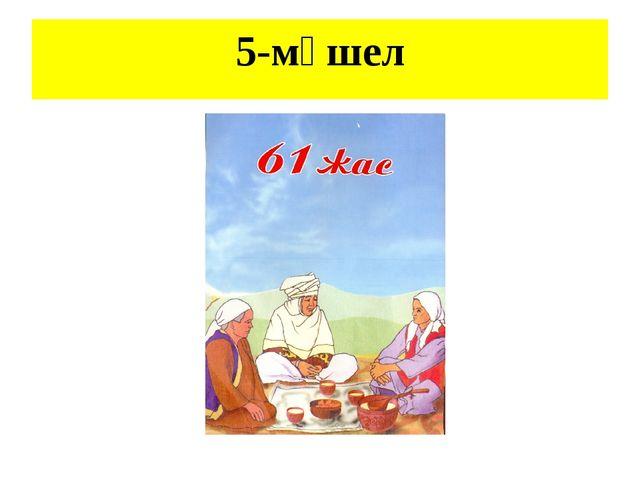 5-мүшел