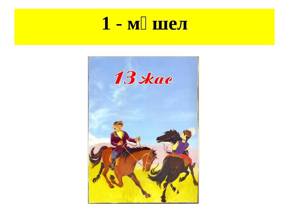 1 - мүшел