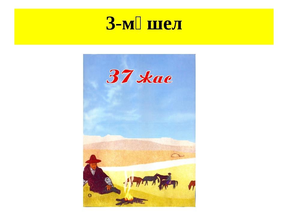 3-мүшел