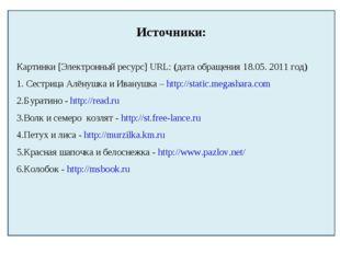 Источники: Картинки [Электронный ресурс] URL: (дата обращения 18.05. 2011 год