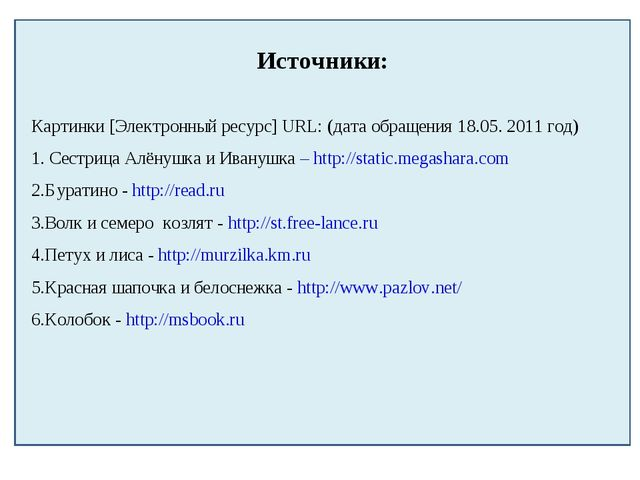 Источники: Картинки [Электронный ресурс] URL: (дата обращения 18.05. 2011 год...