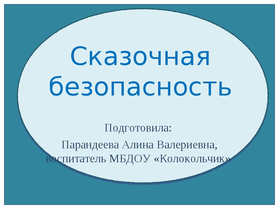 Сказочная безопасность Подготовила: Парандеева Алина Валериевна, воспитатель...