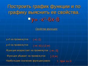 Построить график функции и по графику выяснить ее свойства. у= -х2-6х-8 Свойс