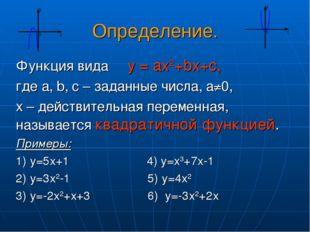 Определение. Функция вида у = ах2+bх+с, где а, b, c – заданные числа, а≠0, х