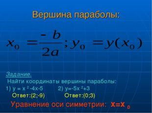 Вершина параболы: Задание. Найти координаты вершины параболы: 1) у = х 2 -4х-