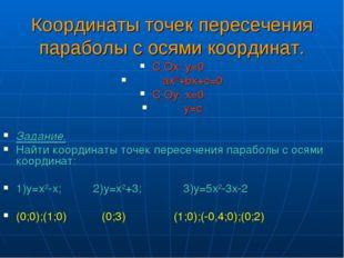 Координаты точек пересечения параболы с осями координат. С Ох: у=0 ах2+bх+с=0