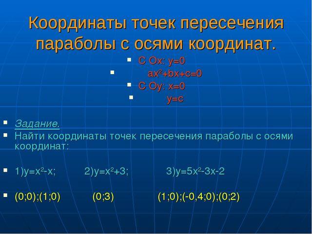 Координаты точек пересечения параболы с осями координат. С Ох: у=0 ах2+bх+с=0...