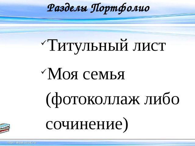 Разделы Портфолио Титульный лист Моя семья (фотоколлаж либо сочинение) Мои др...