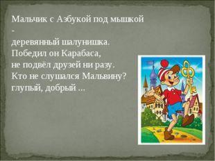 Мальчик с Азбукой под мышкой - деревянный шалунишка. Победил он Карабаса, не