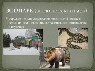учреждение для содержания животных в неволе с целью их демонстрации, сохранен