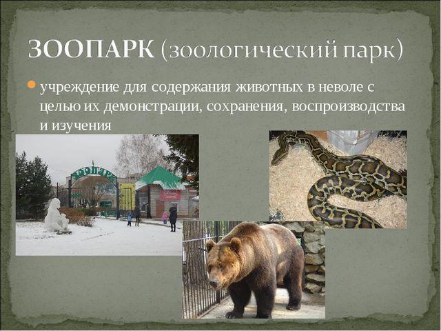 учреждение для содержания животных в неволе с целью их демонстрации, сохранен...