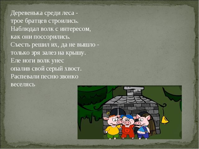 Деревенька среди леса - трое братцев строились. Наблюдал волк с интересом, к...