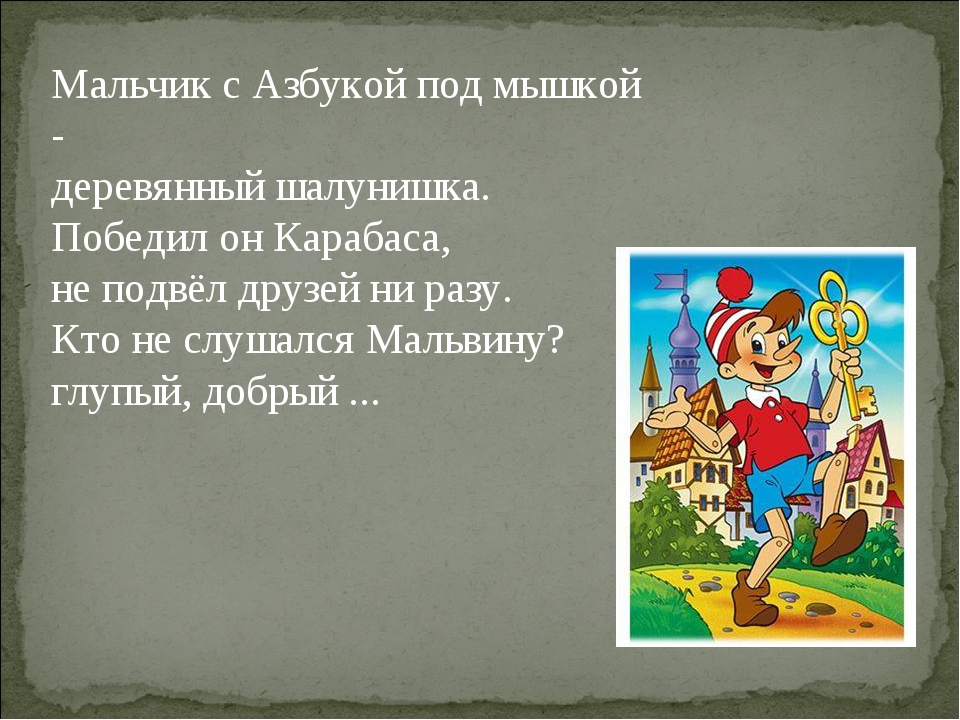 Мальчик с Азбукой под мышкой - деревянный шалунишка. Победил он Карабаса, не...