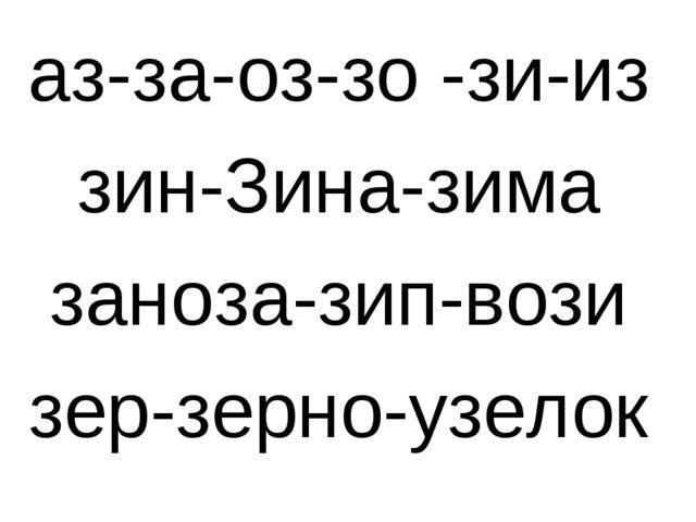 аз-за-оз-зо -зи-из зин-Зина-зима заноза-зип-вози зер-зерно-узелок