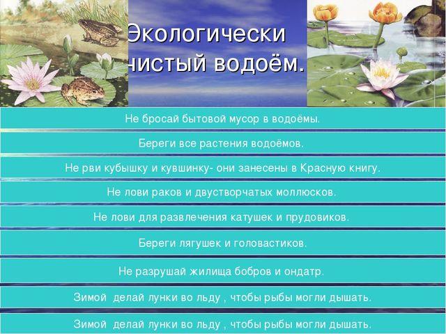 Экологически чистый водоём. Береги все растения водоёмов. Не рви кубышку и к...