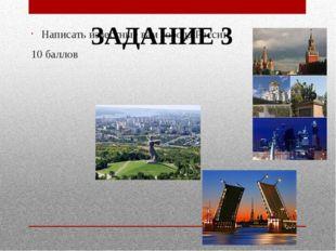 Написать известные вам города России 10 баллов ЗАДАНИЕ 3