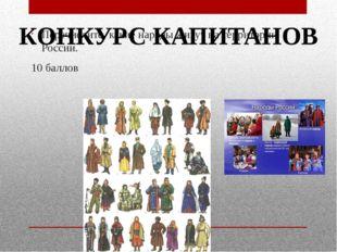 Перечислите, какие народы живут на территории России. 10 баллов КОНКУРС КАПИТ