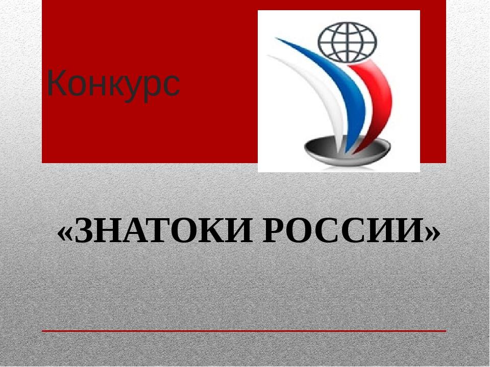 Конкурс «ЗНАТОКИ РОССИИ»