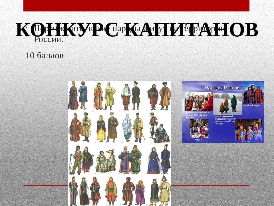 Перечислите, какие народы живут на территории России. 10 баллов КОНКУРС КАПИТ...