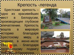 Крепость -легенда Брестская крепость – одно из красивейших мест в Белорусии,