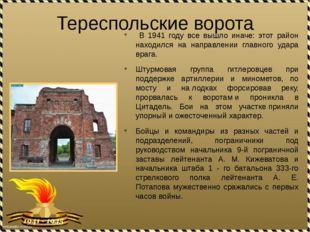 Тереспольские ворота В 1941 году все вышло иначе: этот район находился на нап