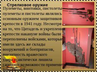 Стрелковое оружие Пулеметы, винтовки, пистолеты-пулеметы и пистолеты являлис
