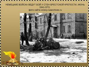 НЕМЕЦКИЕ ВОЙСКА ВЕДУТ БОЙ У СТЕН БРЕСТСКОЙ КРЕПОСТИ, ИЮНЬ 1941-ОГО, фото сайт