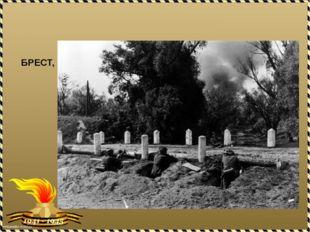 БРЕСТ, ИЮНЬ 41-ГО: НЕМЕЦКИЕ СОЛДАТЫ ВЕДУТ БОЙ. Фото с сайта Victory.rusarchi