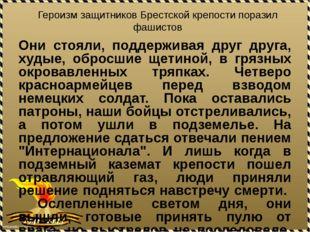 Героизм защитников Брестской крепости поразил фашистов Они стояли, поддержива