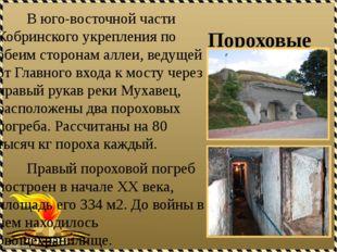 Пороховые погреба В юго-восточной части Кобринского укрепления по обеим стор