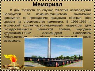 Мемориал В дни торжеств по случаю 20-летия освобождения Белоруссии от немецко