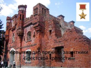 Первыми удар приняли защитники Брестской крепости