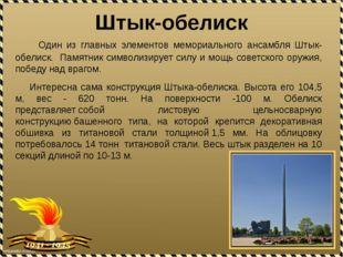 Штык-обелиск Один из главных элементов мемориального ансамбля Штык-обелиск. П