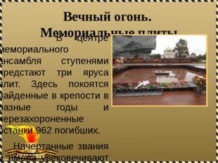 Вечный огонь. Мемориальные плиты В центре мемориального ансамбля ступенями пр