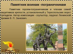 Памятник воинам -пограничникам Памятник героям-пограничникам и членам семей з