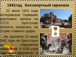 1941год. Бессмертный гарнизон 22 июня 1941 года гитлеровская Германия веролом
