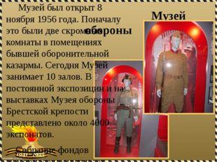 Музей обороны Музей был открыт 8 ноября 1956 года. Поначалу это были две скр