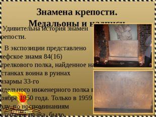Знамена крепости. Медальоны и надписи. Удивительна история знамен крепости. В